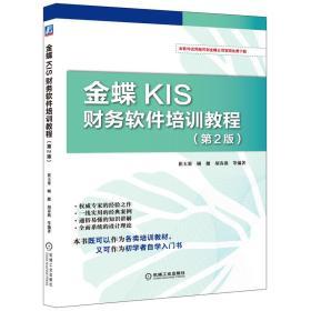 金蝶KIS财务软件培训教程第2版
