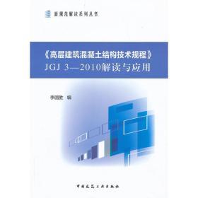 《高层建筑混凝土结构技术规程》JGJ3—2010解读与应用
