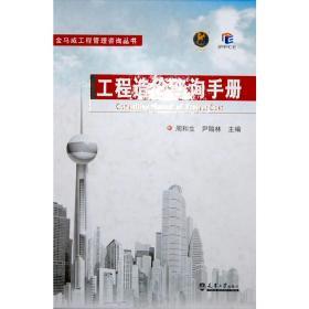 工程造价咨询手册