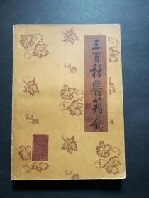 三百种医籍录(贾维诚签赠本)