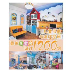 最美儿童房设计1200例儿童书房与游戏空间(景观与建筑设计系列)
