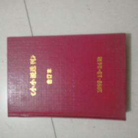 小小说选刊1999合订本13-24