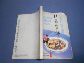 川菜集锦:中华四川料理集锦1