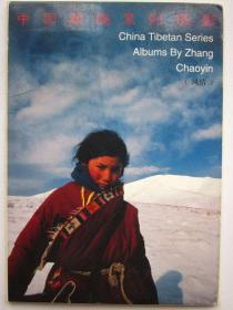 中国藏族系列摄影(风情)明信片
