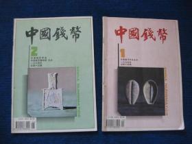 中国钱币  1994年第1期、第2期