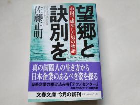 【日文原版】望乡と诀别を—中国で成功した男の物语