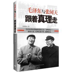 跟着真理走:毛泽东与张闻天