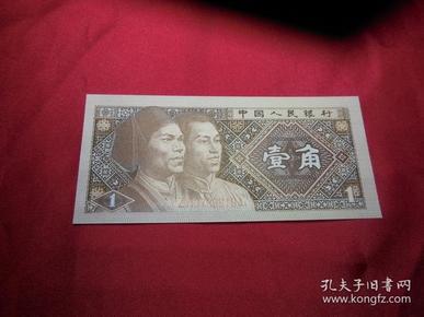 第四版人民币8001ZH07298194壹角补号冠号一张1角全新无斑无折无洗真品纸钞币冠号收藏纸钱币