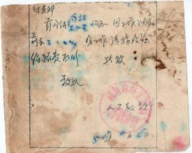 """证明介绍信类----1956年黑龙江通河森林工业局""""介绍信""""66"""