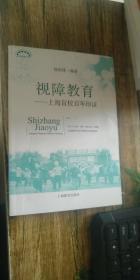 视障教育——上海盲校百年印证