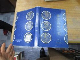 佛源语词词典(精装本)