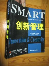 创新管理(24开本)