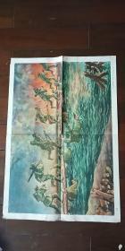1960年出版印刷 彩色宣传画 2开 《人桥》仿 古元 有水渍  厚纸