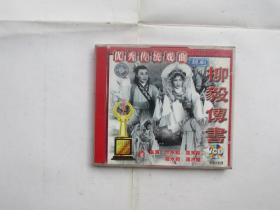 VCD:越剧《柳毅传书》2碟