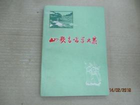 山歌高唱学大寨