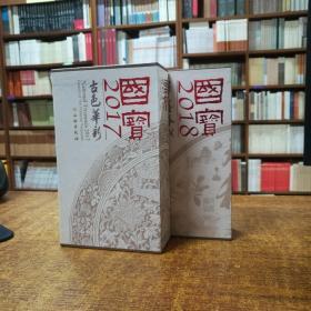 国宝日历2017古色华彩2018笔墨春秋两册合售一版一印