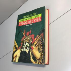 中国戏曲表演艺术辞典 【精装,品好】【一版一印 9品 +++ 正版现货 自然旧 实图拍摄 看图下单】