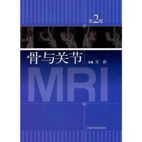 骨与关节MRI(第二版)