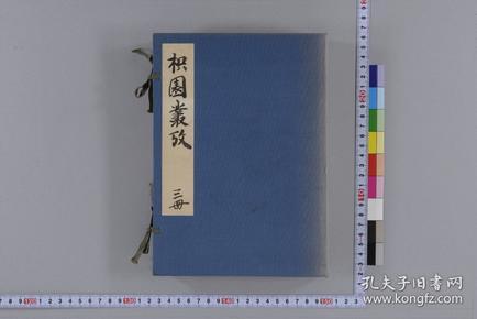 日本江户汉方:枳园丛考 (上、中、下,全3册)