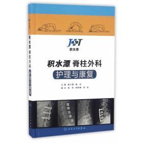 积水潭脊柱外科护理与康复