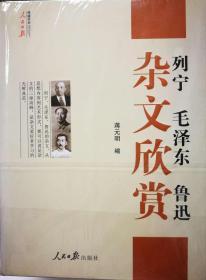 列宁毛泽东鲁迅杂文欣赏