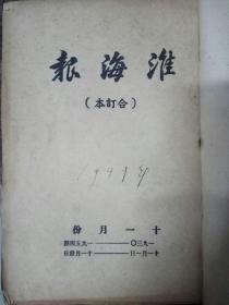 网上独一份精品报:淮海报1949年10月11月12月三个月合订本一起出(有精美的开国大典,省会城市解放)
