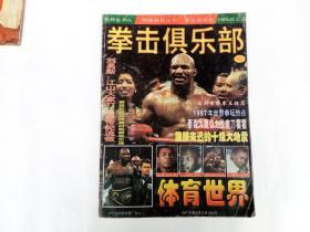 体育世界 1997年第3期