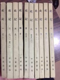 59年《史记》全十册