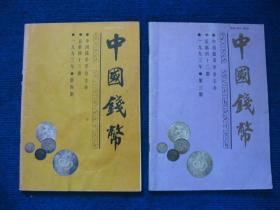 中国钱币  1993年第1、2 期两本