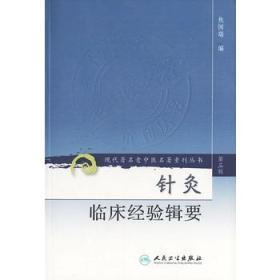 现代著名老中医名著重刊丛书(第三辑)·针灸临床经验辑要