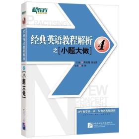 新东方经典英语教程解析之小题大做4