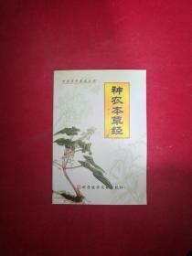 神农本草经--中国医学基本丛书