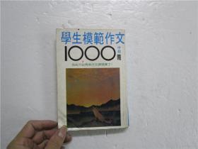 约七八十年代版《学生模范作文1000篇》存; 中册