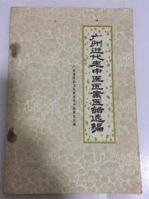 广州近代老中医医案医话选编/广东省医药卫生研究所中医研究室编