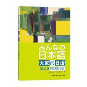 大家的日语(初级)(2)(句型练习册)——日本出版社原版引进经典产品,全球畅销日语教材