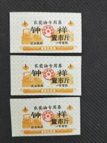 全新钟祥县农奖油专用券壹市斤﹤定点供应﹥
