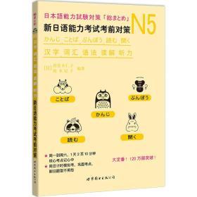 N5汉字、词汇、语法、读解、听力:新日语能力考试考前对策