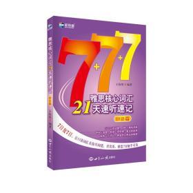 雅思核心词汇21天速听速记:口语篇—新航道英语学习丛书