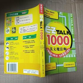 EZ TALK 1000--英文魔法师