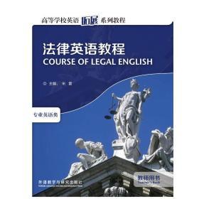 法律英语教程教师用书(高等学校英语拓展系列教程)(2013)