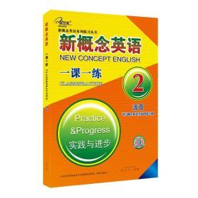 新概念英语一课一练2册