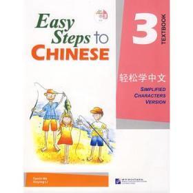 轻松学中文·课本·3(附光盘)