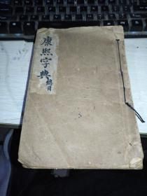民国康熙字典全三册 巨厚!!最后一册损伤如图!!