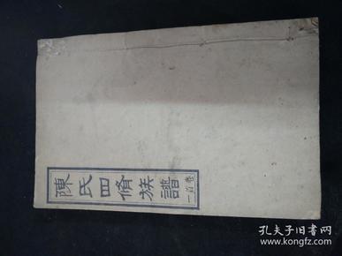 民国版陈氏四修族谱卷首