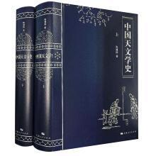 中国天文学史(上下册)