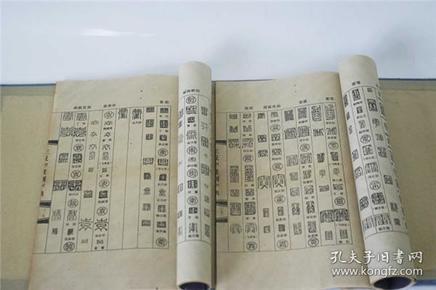 古书 《正反字篆刻字典 》