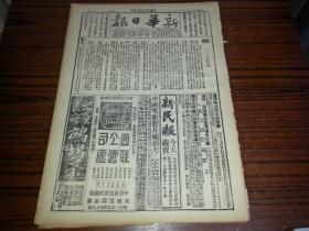 1938年12月25日《新华日报》一二二五纪念;我军迫近岳阳城郊,麻塘克复向蒲圻溃退,皖南青阳我反攻极顺利;