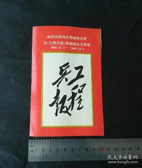 热烈庆祝伟大领袖毛主席为《工程兵报》亲题报头五周年(册3)