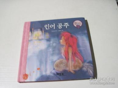 朝鲜文 少儿类(书名看图)【A1】