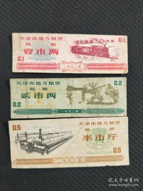 天津市地方粮票(1972粗粮)三张一起价格。